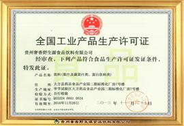 野生源食品饮料-生产许可证