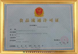野生源食品饮料-食品流通许可证