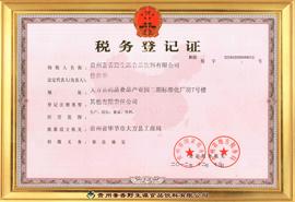 野生源食品饮料-税务登记证