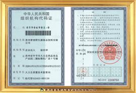 野生源食品饮料-组织机构代码证
