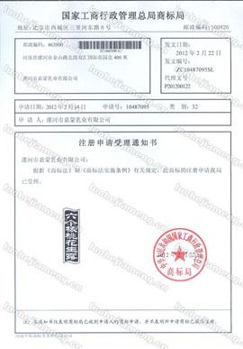 广州战豹食品商标注册申请受理通知书