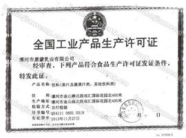 漯河市嘉蒙乳业有限有公司全国工业产品生产许可证