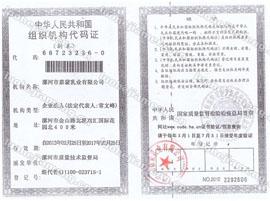 漯河市嘉蒙乳业有限有公司组织机构代码证