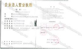 广州战豹食品企业法人营业执照