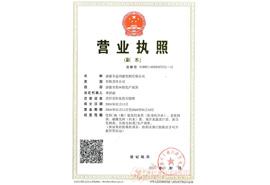 济源市益和源饮料有限公司营业执照