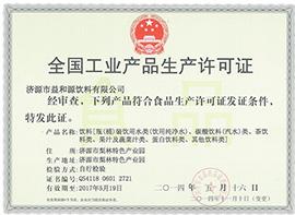 济源市益和源饮料有限公司生产许可证