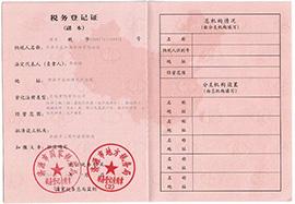 济源市益和源饮料有限公司税务登记证
