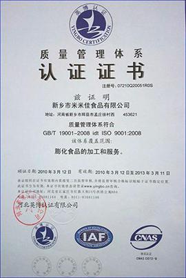 新乡市米米佳食品有限公司质量管理体系认证证书