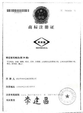新乡市米米佳食品有限公司商标注册证