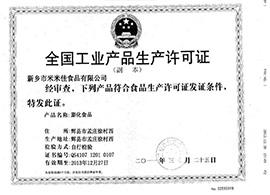 新乡市米米佳食品有限公司膨化食品生产许可证