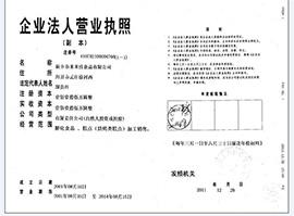 新乡市米米佳食品有限公司企业法人营业执照