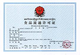 金本上食品流通许可证
