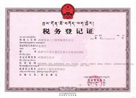 金本上税务登记证