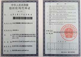 北京香飘飘生物科技有限公司组织机构代码证