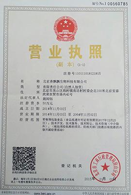 北京香飘飘生物科技有限公司营业执照
