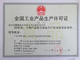 北京香飘飘生产许可证