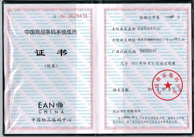 北京宝圆斋食品厂商品条码证书