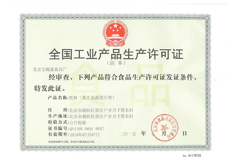北京宝圆斋食品厂生产许可证
