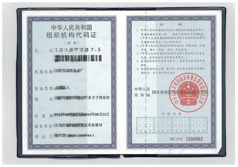 北京宝圆斋食品厂组织机构代码证