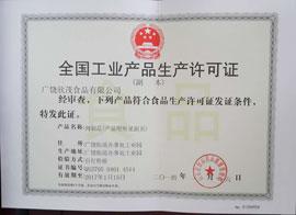 广饶欣茂食品有限公司产品生产许可证