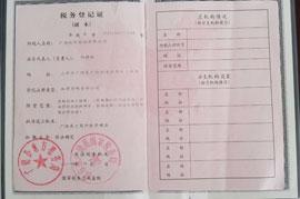 广饶欣茂食品有限公司税务登记证副本
