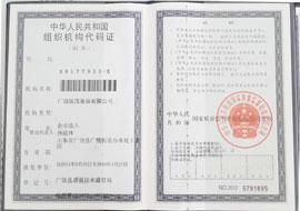 广饶欣茂食品有限公司组织机构代码证