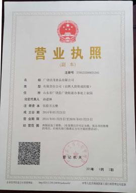 广饶欣茂食品有限公司营业执照副本