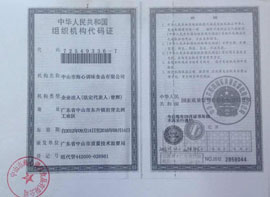 海心食品组织机构代码证