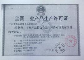 海心食品全国工业产品生产许可证