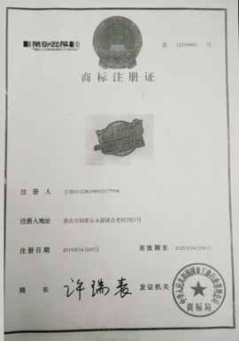 味轩州食品商标注册证