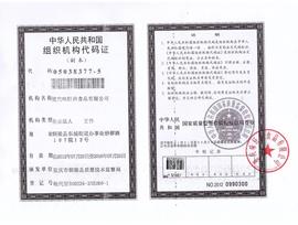 味轩州食品中华人民共和国组织机构代码