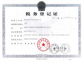 味轩州食品税务登记证