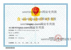 威明食品-食品流通许可证