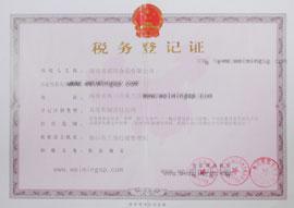 威明食品-税务登记证