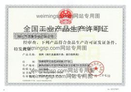 威明食品-生产许可证饮料类