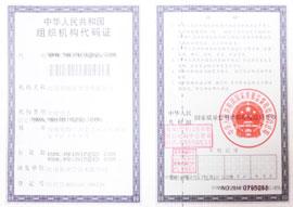 威明食品-组织机构代码证