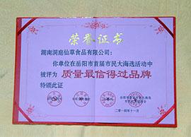 湖南洞庭仙草食品有限公司荣誉证书
