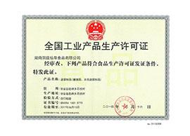 湖南洞庭仙草食品有限公司生产许可证