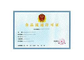 湖南洞庭仙草食品有限公司食品流通许可证