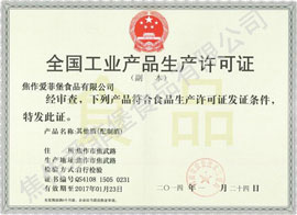 爱菲堡全国工业产品生产许可证