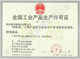 爱菲堡全国工业产品生产许可证(碳酸饮料)