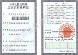 爱菲堡组织机构代码证