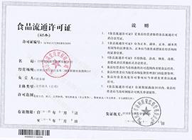深圳市百家赞食品科技有限公司食品流通许可证