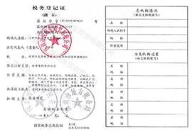 深圳市百家赞食品科技有限公司税务登记证