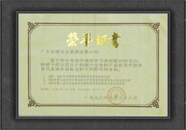 广东健力宝集团有限公司荣誉资质证书