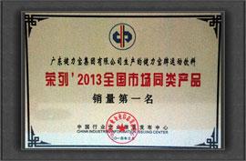 健力宝牌运动饮料荣列2013全国市场同类产品销量第一名