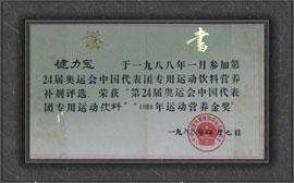 健力宝荣获第24届奥运会中国代表团专用运动饮料
