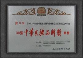 健力宝荣获中华民族品牌奖