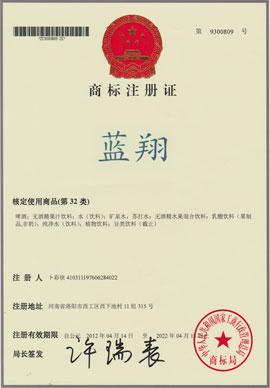 洛阳源贸饮品有限公司蓝翔商标注册证