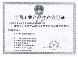 源农工业生产许可证